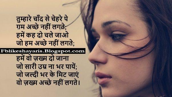 Pin by fblikeshayaris com on Hindi Shayari | Religion