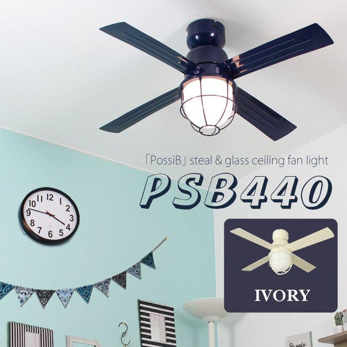 楽天市場 シーリングライト おしゃれ Ledシーリングファン 西海岸 Psb440 天井照明 リモコン付 サーキュレーター 扇風機 インダストリアル マリン 8畳 10畳用 電気 照明