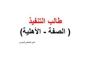 طالب التنفيذ الصفة الأهلية نادي المحامي السوري Arabic Calligraphy