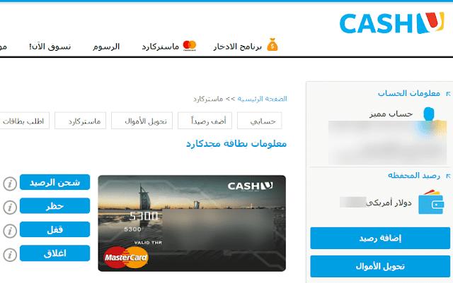 كيف تحصل على بطاقة ماستركارد إفتراضية للشراء من الانترنت مداد الجليد Oly Cards Mastercard