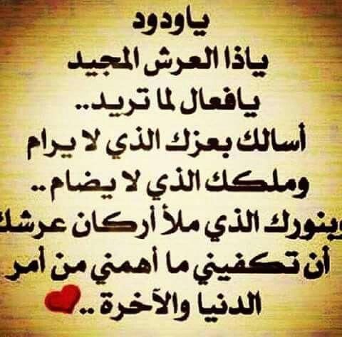 يا ودود يافعال لما تريد Arabic Calligraphy Lily Calligraphy