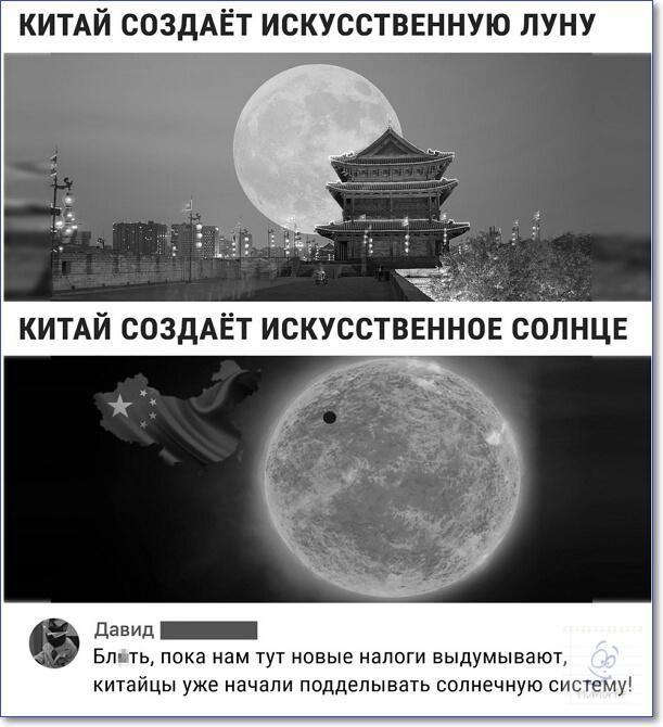 китайцы на луне смешные картинки обнаружено