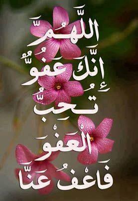 اللهم انك عفو تحب العفو فاعف عنا Holiday Decor Islamic Quotes Wallpaper Christmas Ornaments