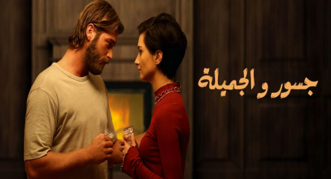 مسلسل جسور والجميلة الحلقة 134 المائة واربعة وثلاثون مدبلجة للعربية HD