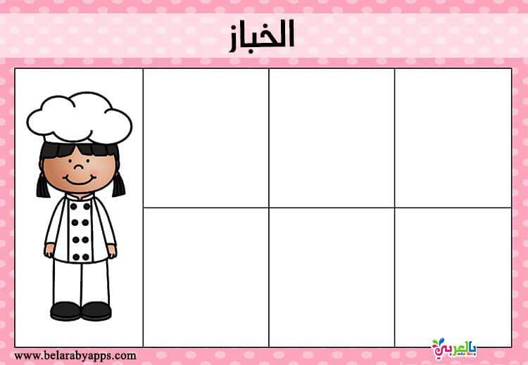 وسائل تعليمية عن اصحاب المهن وادواتهم للاطفال انشطة تعليم الوظائف للاطفال بالعربي نتعلم Kids Rugs Hello Kitty Preschool