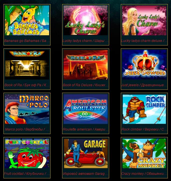 Играть бесплатно игровые автоматы демо харьков вакансии оператор администратор игровых автоматов казино