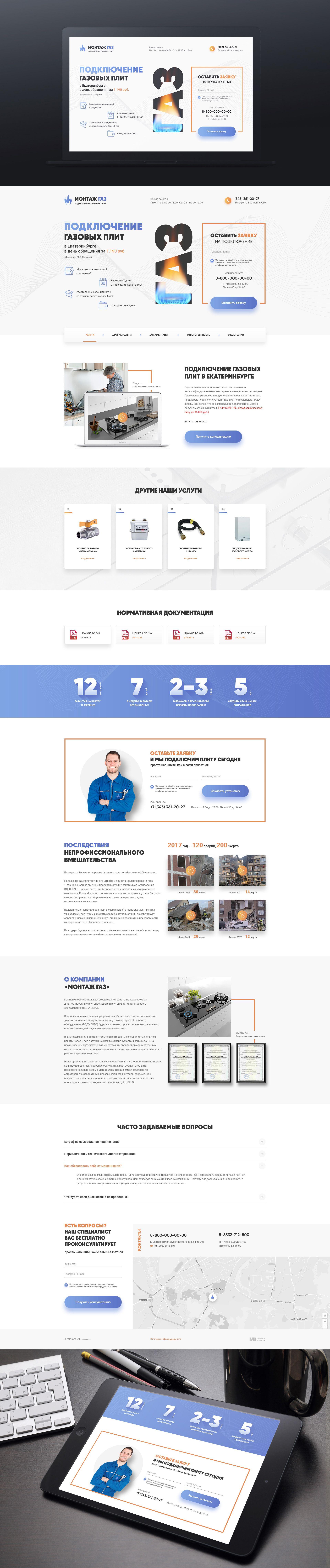 Gas Installation On Behance Celevye Stranicy Dizajn Veb Sajtov Veb Dizajn