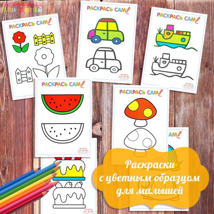 Раскраски для малышей с цветным образцом скачать бесплатно ...