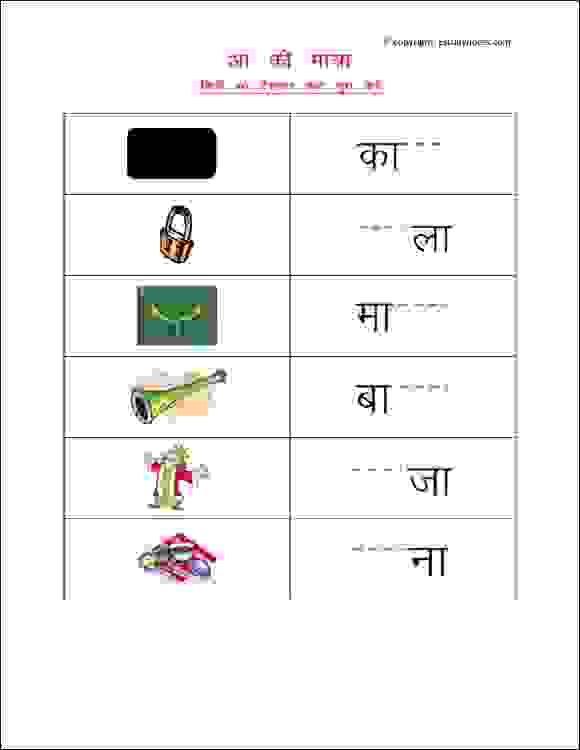 printable hindi worksheets for grade 1 kids to practice aa ki matra it is also useful for those. Black Bedroom Furniture Sets. Home Design Ideas