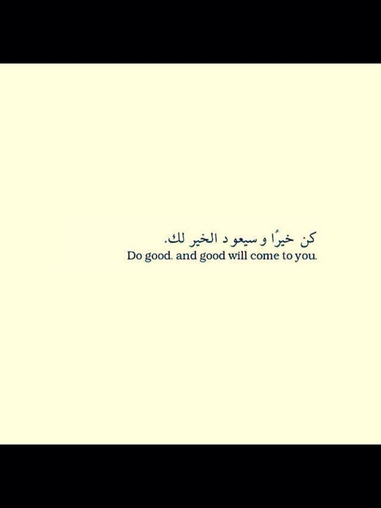 Do good and good will come to you | Islam | Arabic