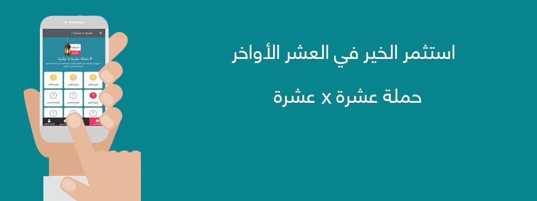 عشرة في عشرة حملة خيرية ابتكرتها قطر الخيرية لتحفيز المتبرعين في العشر الأواخر من رمضان ولكي نصيب الخير جميعا بحول الله Ramadan Kareem Ramadan Jail