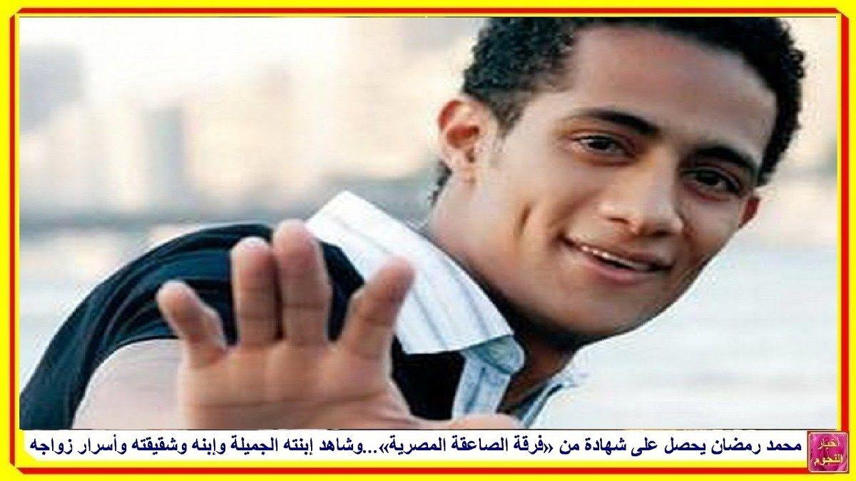 محمد رمضان يحصل على شهادة من فرقة الصاعقة المصرية وشاهد إبنته الجميلة وإبنه وشقيقته وأسرار زواجه Http Lnk Al 44kt Tri Projects To Try
