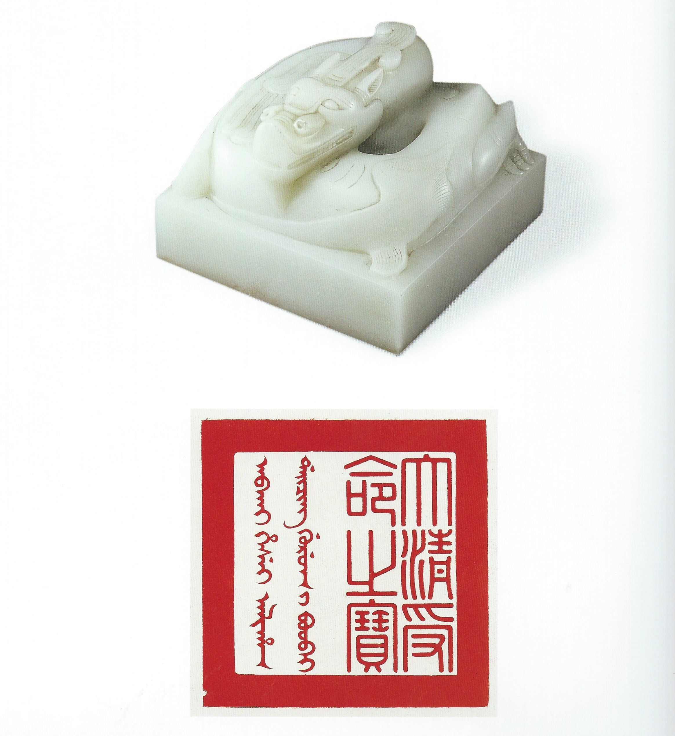 Imperial Seal From The Forbidden City Palace Museum Collection With Its Corresponding Seal Imprint Qi Ancient Chinese Art Japanese Calligraphy Chinese Emperor