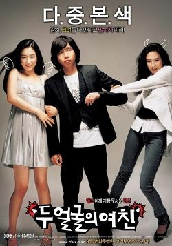 Ver Película Las Dos Caras De Mi Novia Online Latino 2007 Gratis Vk Completa Hd Me As A Girlfriend Korean Drama Movies The Stranger Movie