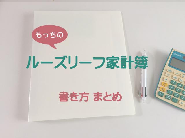 シンプルな手書き家計簿もっちの ノート家計簿 の書き方まとめ
