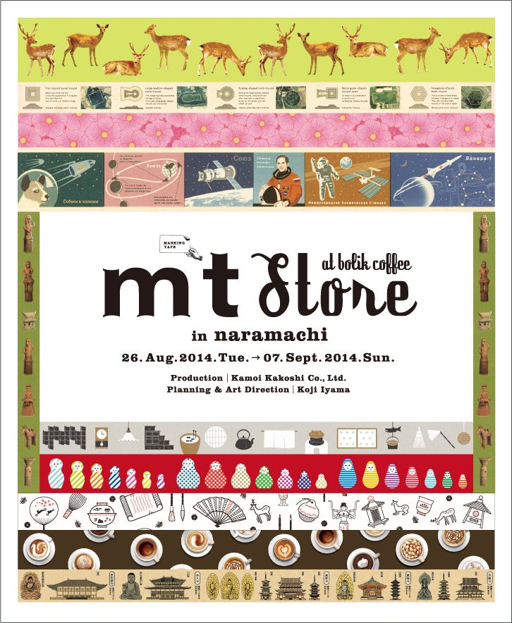 mt store at bolik coffee in naramachi 2014.8.26.tue.→9.7.sun