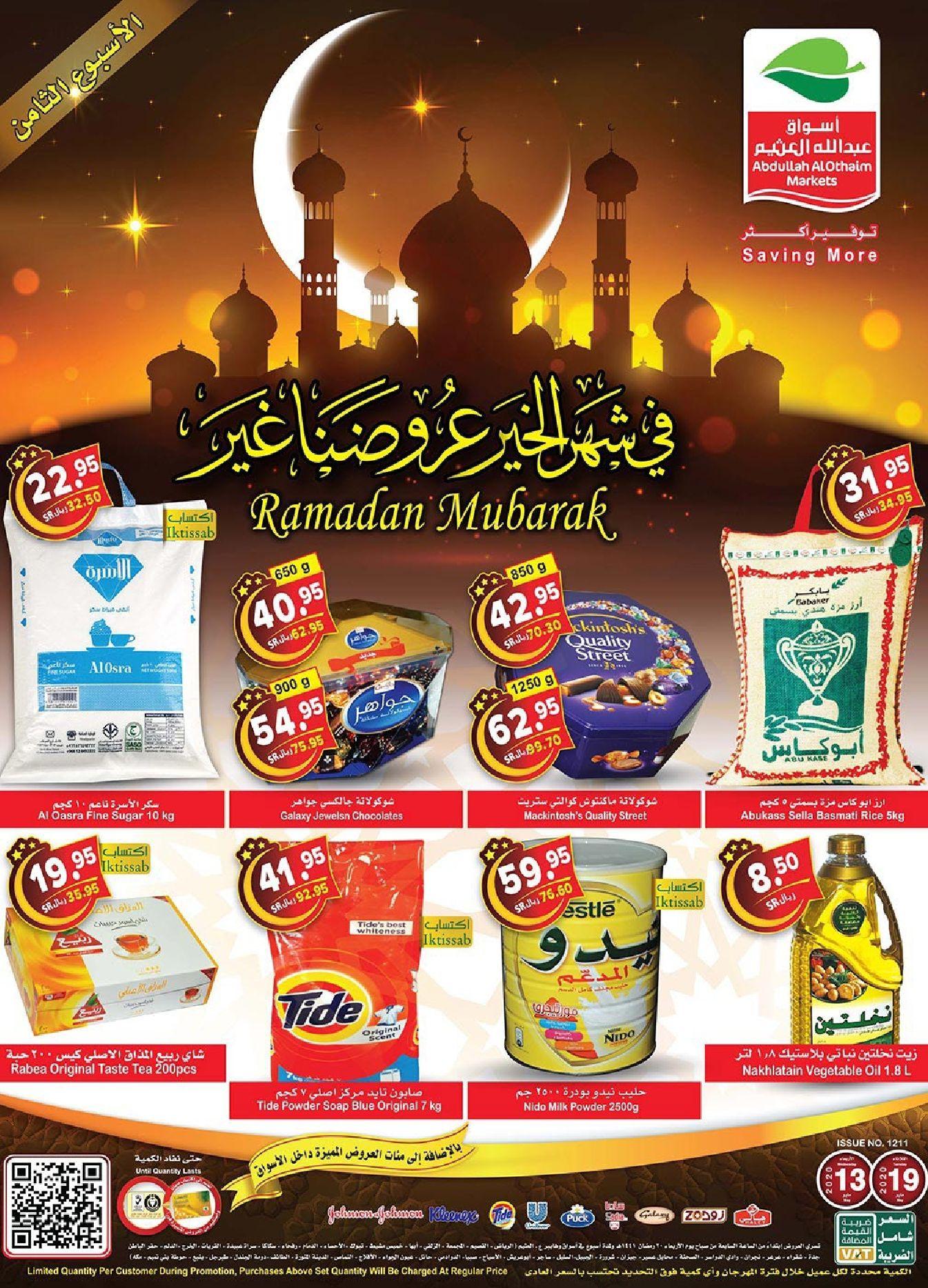 عروض رمضان عروض العثيم الاسبوعية الاربعاء 13 مايو 2020 شهر الخير عروض اليوم Ramadan Basmati Rice Basmati