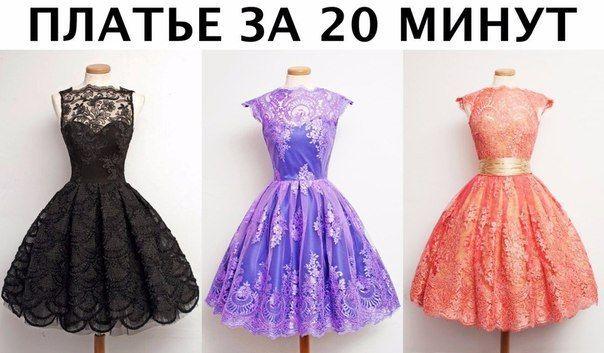 Платье своими руками быстро. Как