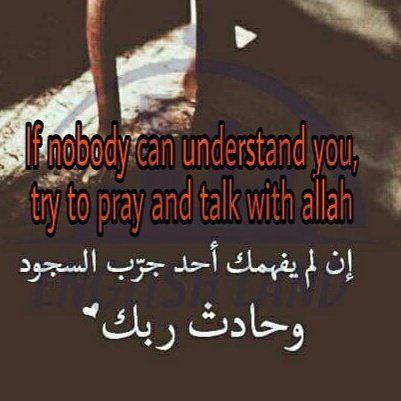 بوستات اسلاميه باللغه الانجليزيه ادعيه وسور من المصحف Understanding Yourself Understanding Islamic Images