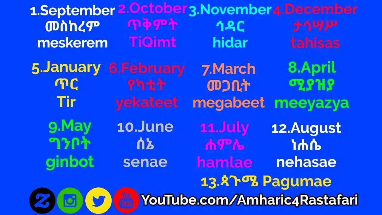 Pin By Amharic4rastafari On Learn Amharic Months Ethiopian
