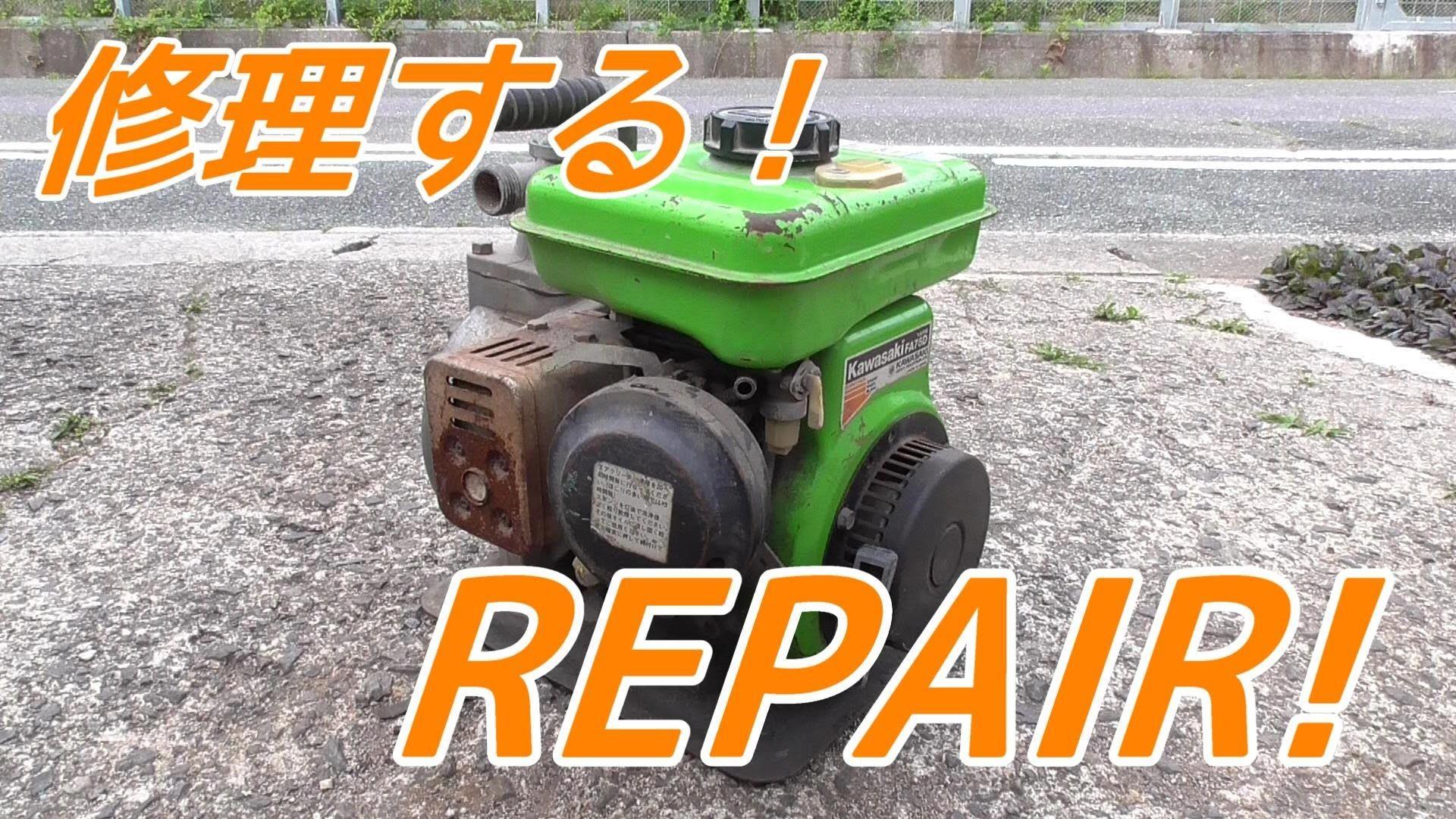 壊れたエンジンポンプを修理する!Broken engine pump Repair!