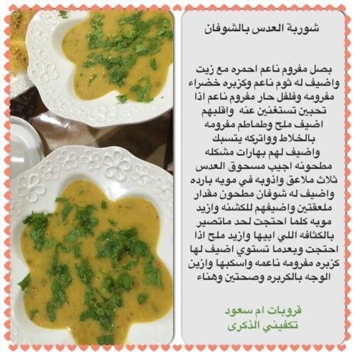 شوربة عدس بالشوفان Cooking Recipes Recipes Food