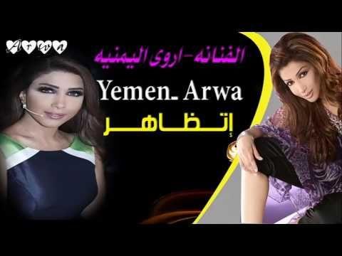 اروى إتظاهر Arwa Youtube Movie Posters Incoming Call Screenshot