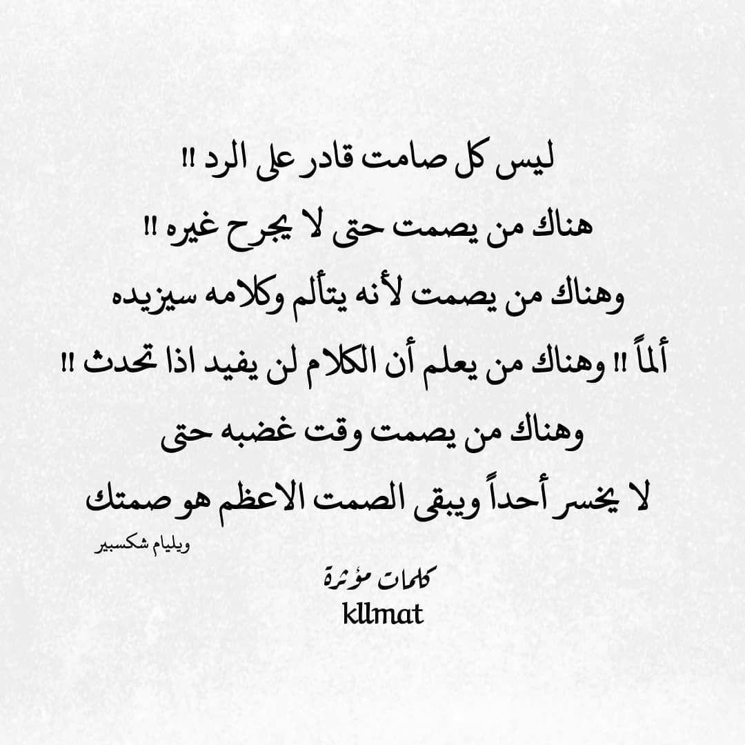 عبارات هذا الحساب تعبر عن ما بداخلنا انصحكم بالمتابعه Wam Shakespeare Wam Shakespeare Wam Shakespeare Quotations Calligraphy Arabic Calligraphy