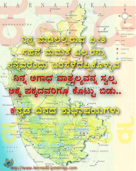 Karnataka Formation Day Kannada Greetings,Orkut Scraps