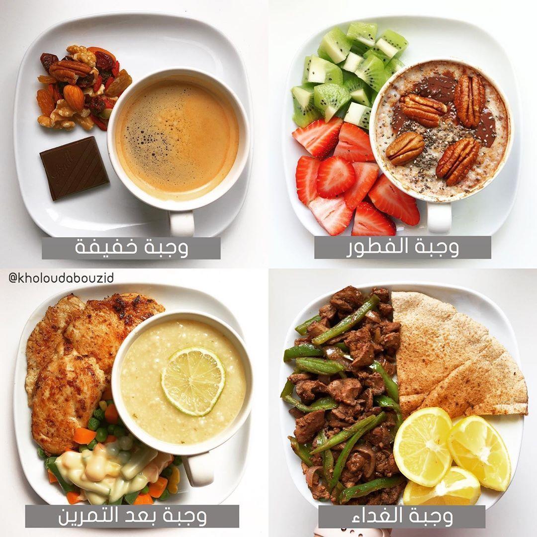 رياضة ولياقة On Twitter Healty Food Food Meals