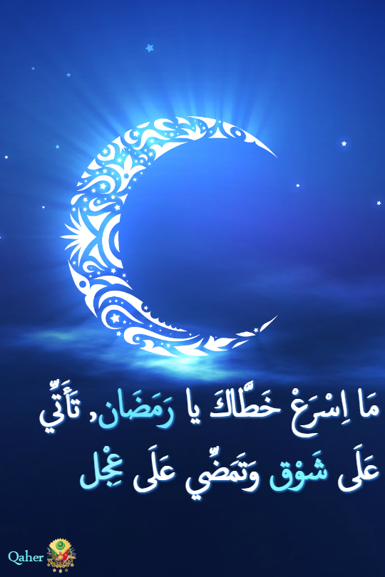 ما اسرع خطاك يا رمضان تأتي على شوق وتمضي على عجل Originally Published On Qaher Tumblr Com Moon Tattoo Cresent Moon Tattoo Moon And Stars Wallpaper