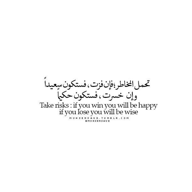 Pin by 🌱 + 💧 on توكل ☝️تبسم =) تفائل ☀️   Wise quotes ...