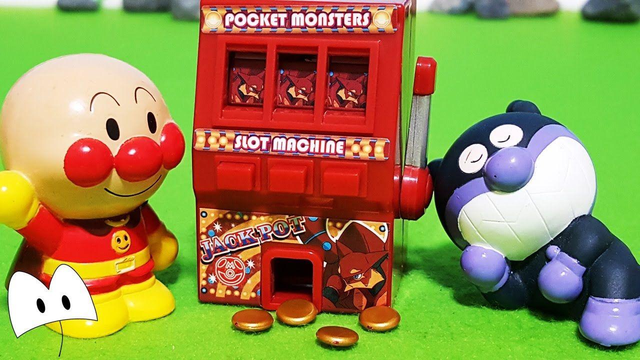 アンパンマン おもちゃアニメ ポケモン スロット ゲームで遊ぼう