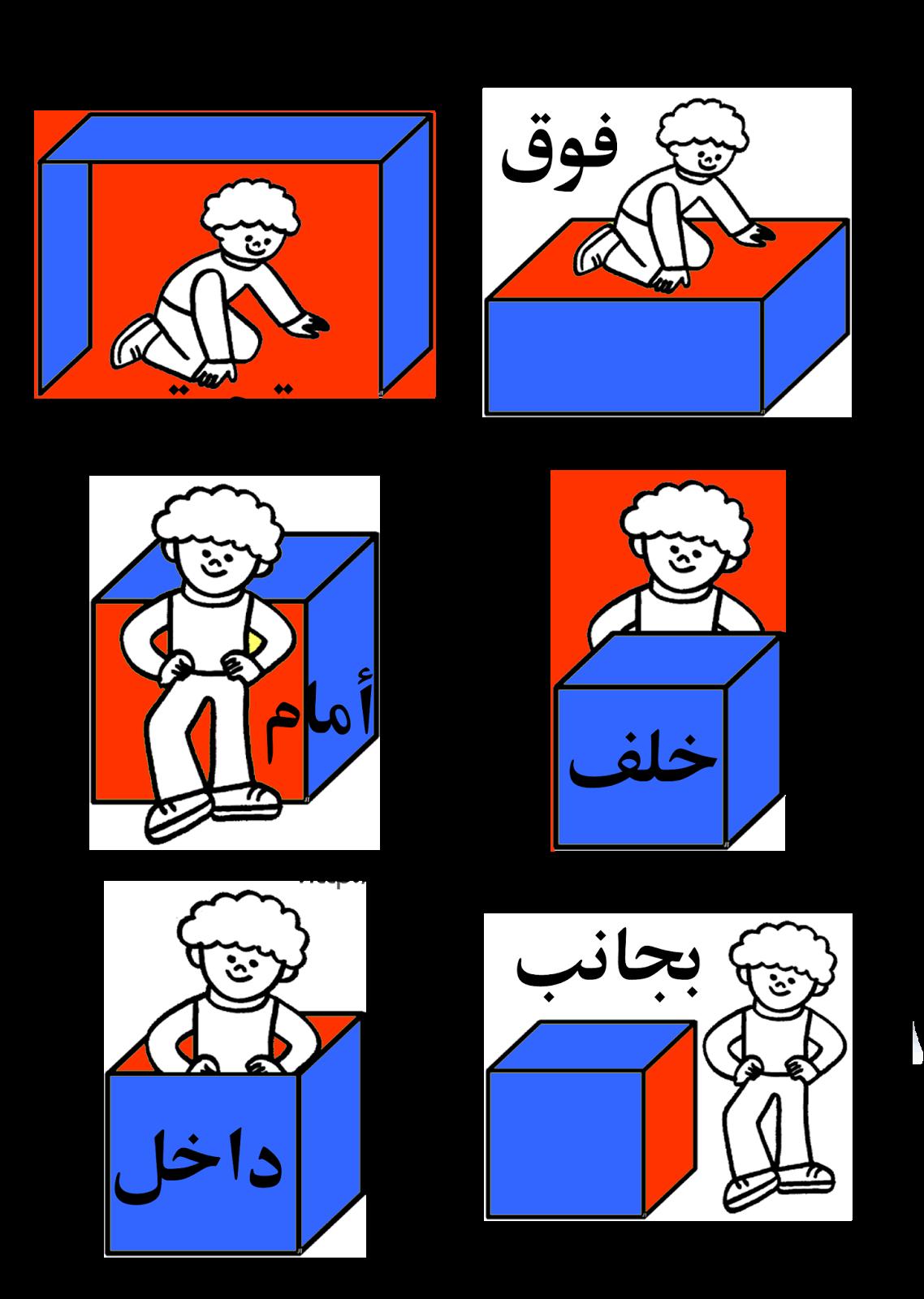 Jawaherpearl Kids أرقام أشكال ألوان رياضيات و حساب Arabic Alphabet For Kids Arabic Kids Learning Arabic