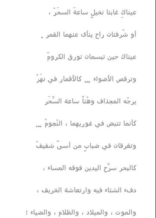 بدر شاكر السياب أنشودة المطر Arabic Quotes Arabic Poetry Quotations