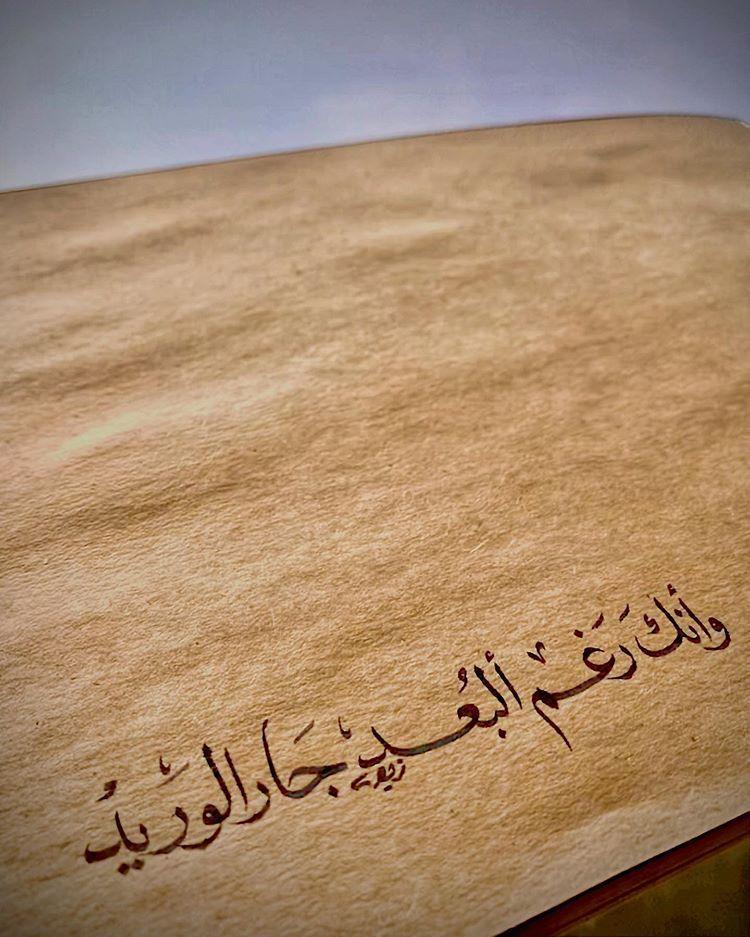 و انك رغم البعد جار الوريد Quran Quotes Love Good Life Quotes Romantic Words