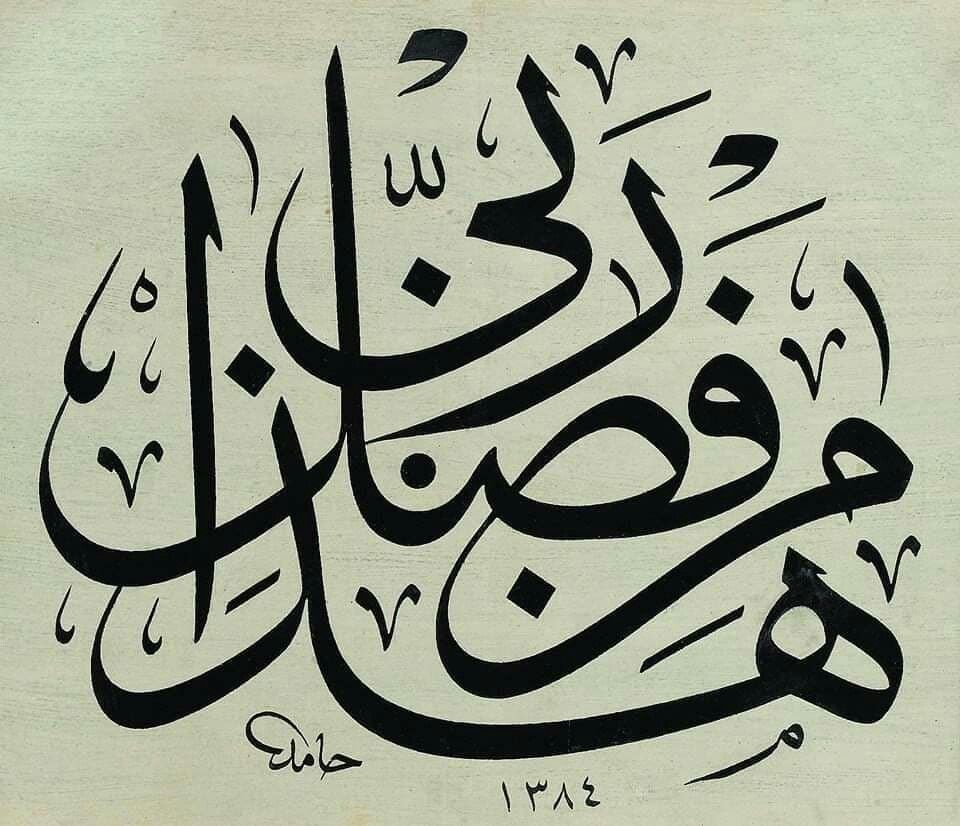 هذا من فضل ربي Bu Rabbimin Lehine Hattat Hamed Al Amadi Arabic Calligraphy Calligraphy