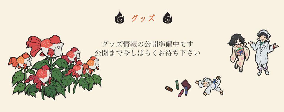Hoozuki Hakutaku おしゃれまとめの人気アイデア Pinterest Mako 鬼灯の冷徹 現世 鬼灯