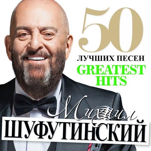 Михаил шуфутинский скачать бесплатно mp3 лучшее