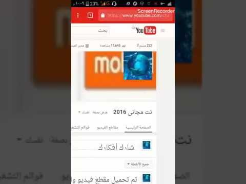التطبيق Http Adyou Me Ojnj نت مجاني اتصالات نت مجاني فودافون انترنت مجاني مدي الحياه نت Incoming Call Screenshot Incoming Call Youtube
