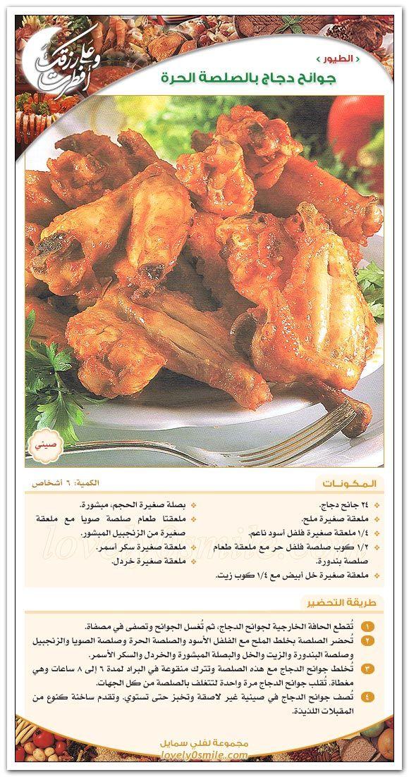 جوانح الدجاج بالصلصة الحارة Chicken Dishes Recipes Food Dishes Cooking Recipes