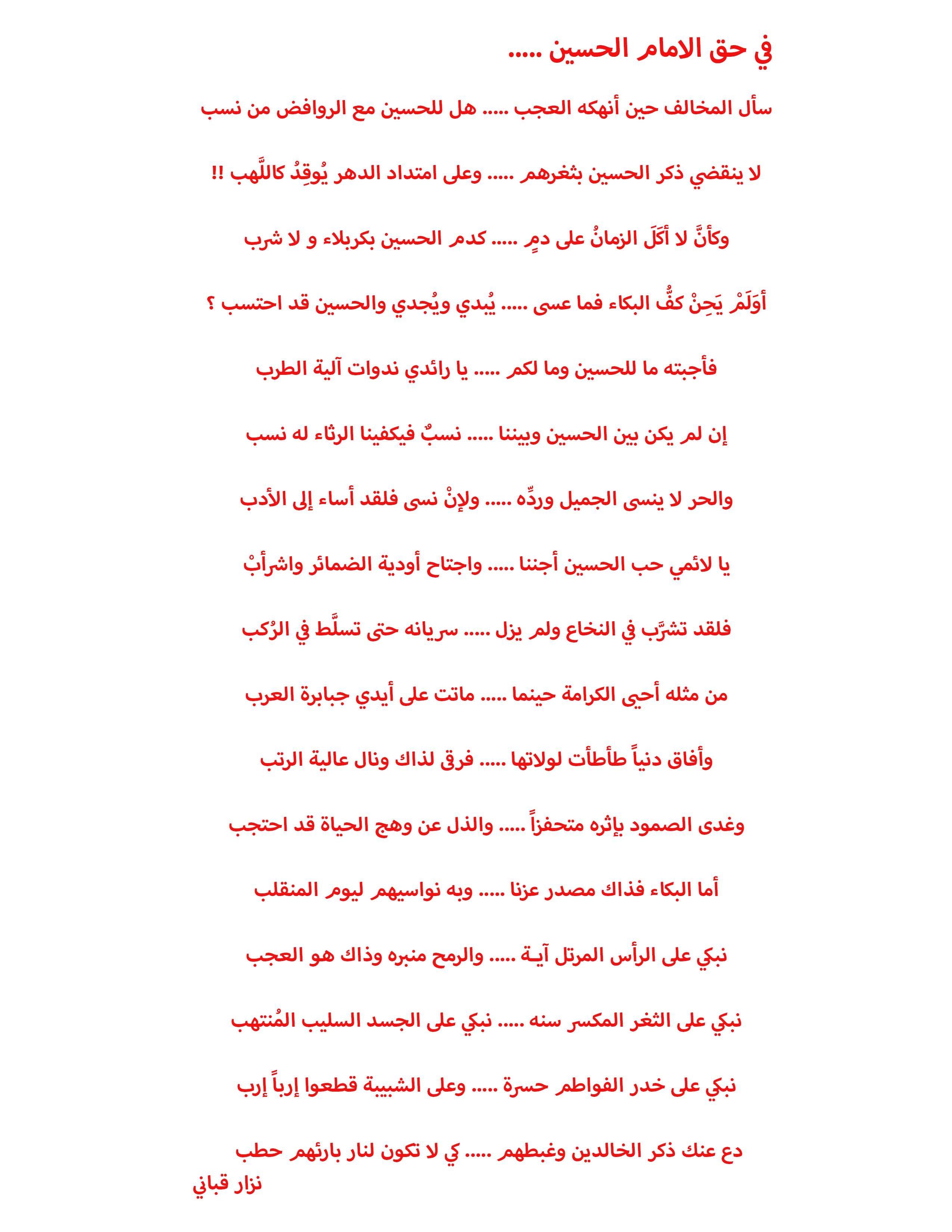 نزار قباني Arabic Quotes Quotes Poems