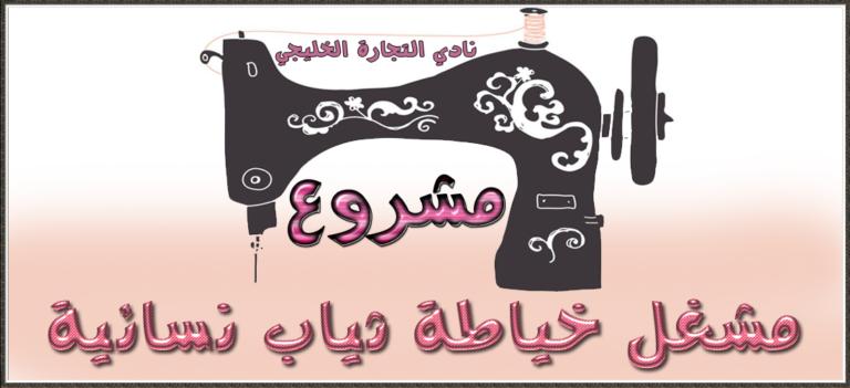 مشروع مصنع خياطة مشروع مشغل خياطة ثياب نسائية في السعودية Sewing Factory Home Decor Decals Sewing