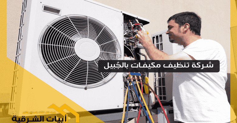 شركة تنظيف مكيفات بالجبيل Clean Air Conditioner Home Appliances Table Fan