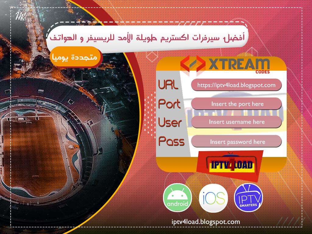تحميل أحدث أكواد و سيرفرات اكستريم طويل الأمد 2020 Xtream Iptv Codes متجددة بتاريخ اليوم Iptv Xtream 2020 For Free أكواد Samsung Smart Tv Coding Smart Tv