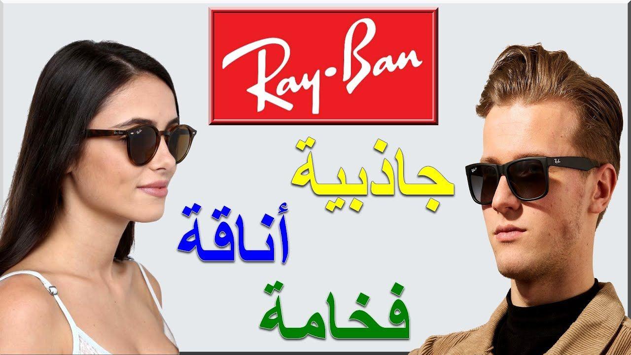 أفضل النظارات الشمسية من راي بان Ray Ban للرجال و النساء Sunglasses