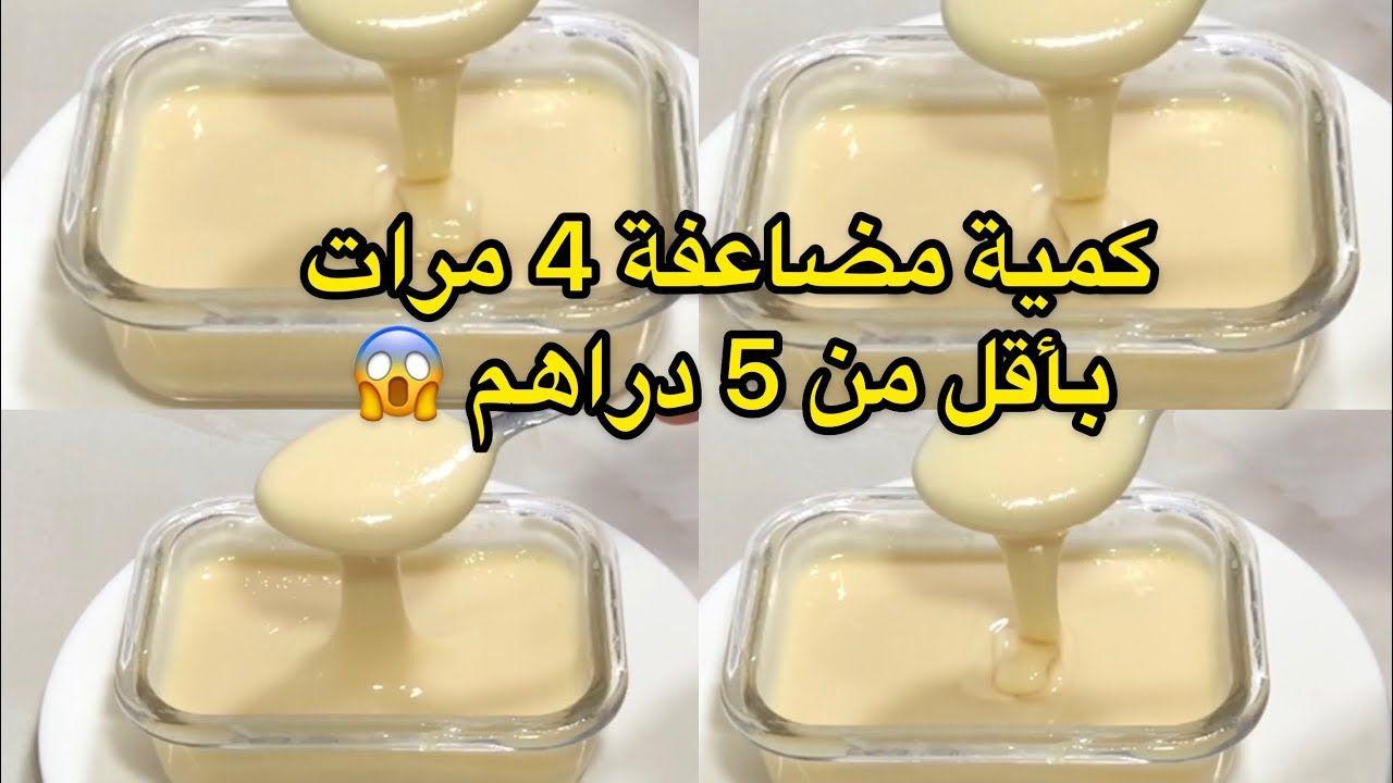 اخييرا الوصفة لطلبتو مني حليب مركز محلى بدون حليب بودرة بدون زبدة ب 2 مكونات فقط Youtube Arabic Food Food Hand Soap Bottle