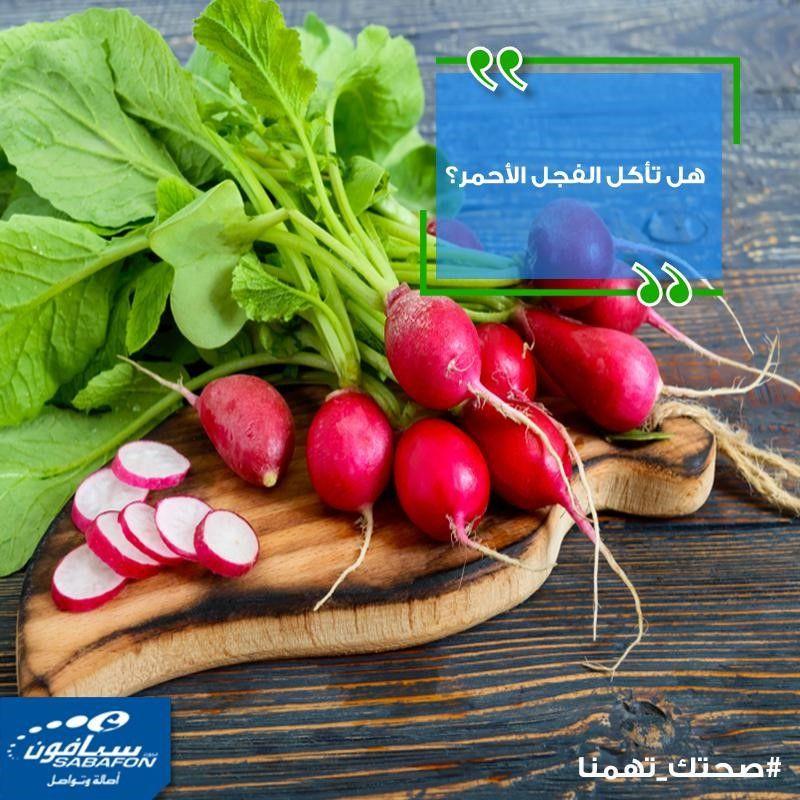تناول الفجل الأحمر يساعد على تعزيز صحة القلب والأوعية الدموية صحتك تهمنا يدا بيد سبأفون لكل اليمنيين In 2021 Radish Vegetables Food