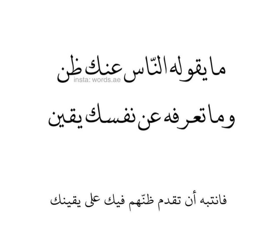 Pin By Mrs Ahmed On كلمات Arabic Quotes Quotations Quotes