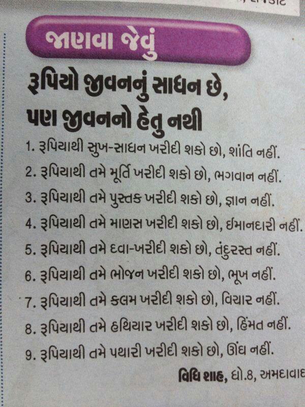 Janva jevu Gujarati quotes, Fun quotes funny, Like quotes